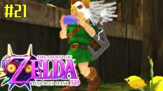 ゼルダの伝説 ムジュラの仮面3Dを初めてやると凄い その21
