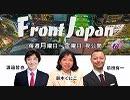 1/2【Front Japan 桜】メディアはなぜ正しい災害知識を伝えないのか? / 今上陛下と水問題[桜R1/10/14]