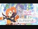 【プリンセスコネクト!Re:Dive】キャラクターストーリー ミソギ Part.01