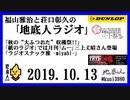 福山雅治と荘口彰久の「地底人ラジオ」  2019.10.13