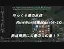 ゆっくり達の永住RimWorld実況part4-10 拠点周囲に大量の虫の巣!?