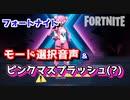 【フォートナイト】モード選択画面音声&ピンクマスプラッシュ(?)
