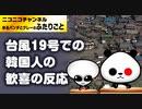 台風19号の日本の被害に歓喜する韓国人の反応