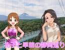 【旅m@s】レスキューP奮闘記外伝 礼子と早苗の静岡巡り