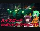 【M.A.S.S. Builder】カスタム+アクションのロボットアクション【ゆっくり+ボイロ】