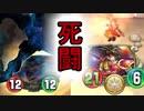 「ライバルズ」味方が死ぬとコストが下がる魔王VS相手が死ぬと攻撃力が上がる小人