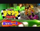 【実況】リマクラグランプリ【第11レース】 #ゲーム実況