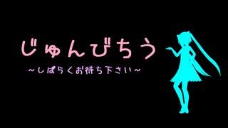 【MMD】あぴミクさんのじゅんびちう【ポーズ配布あり】