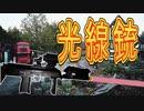 【タイガー的】2019年10月5日光線銃ファスガンin修善寺虹の郷