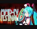 【MMD-PVF6】MMD-PVフェスティバル6【開催告知】