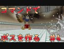 【Minecraft】コマンドでボスを作っていく Part4