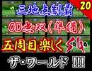 【ミンサガ 5周目】連れ回しで真サル討伐!全力で楽しむミンサガ実況 Part20