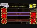 【実況】ファイアーエムブレム風花雪月をやかま楽しく実況プレイ!!#7