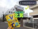 初音ミク・鏡音リン/スウェーデン国歌/Osaka Metro(大阪メトロ)千日前線の駅名