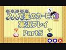 2人で星のカービィ3実況プレイ Part5:倉麻るみ子&山@ぜんまいの人