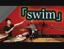 【swim】/04 Limited Sazabys【フル】叩いてみた ドラム(足元有り)ちゃごChannel
