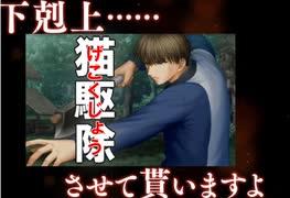 【ドキサバ全員恋愛宣言】好きな言葉は…「下剋上だっ」! 日吉若part.1【テニスの王子様】