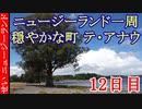 ニュージーランド一周30日間の旅!ワナカ湖からテ・アナウ湖へ【12日目】