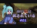 【VOICEROID実況プレイ】葵の魂は試されている #01 【Demon's Souls】