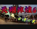 天翔旅煌6 台湾の章