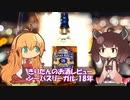 東北きりたんのお酒レビュー#6【シーバスリーガル18年】