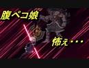 【FGO実況】見た目やべぇ鯖縛りで超高難易度実況プレイ 6話 スイーツユニバース