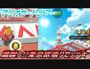 【実況】マリオカートツアー~満喫っ!!東京欲張りセッツ★~