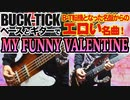 BUCK-TICK / MY FUNNY VALENTINE(GUITAR & BASS COVER)