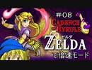 【ケイデンスオフハイラル】ゼルダ姫はハイラルを倍速で刻みたい その8