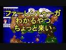 【ファーレントゥーガ】ゆっくり実況スヴェステェン1人クリア【part1】