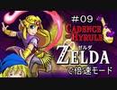 【ケイデンスオフハイラル】ゼルダ姫はハイラルを倍速で刻みたい その9