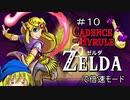 【ケイデンスオフハイラル】ゼルダ姫はハイラルを倍速で刻みたい その10