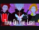【MMDヒロアカ】Turn Off The Light【派閥】
