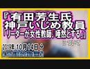 『有田芳生氏 神戸いじめ教員「リーダーが女性教師、唖然とする」』についてetc【日記的動画(2019年10月14日分)】[ 197/365 ]