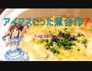 アイマスごった煮合作7【シメ】