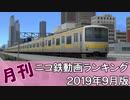 【A列車で行こう】月刊ニコ鉄動画ランキング2019年9月版