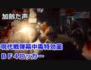 現代戦弾幕中毒特効薬BF4ロッカー Battlefield4 加齢た声でゲームを実況