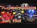 【大ブレイク!】ブレイク轟牙デフォルト最強決定戦Part5(Fainal)【してほしかった…】