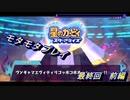 【実況】モタモタしながら星のカービィ スターアライズを2人で実況プレイ 最終回(前編)