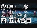 【実況】落ちこぼれ魔術師と4つの亜種特異点【Fate/GrandOrder】48日目