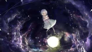 【初音ミク】月に落ちる【オリジナル】