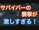 【第五人格 Identity V】サバイバーの襲撃が激しすぎる!