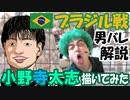 【男バレ】-ブラジル戦を解説!-石川、西田、小野寺、山内大活躍!W杯2019男子バレーボールワールドカップ