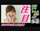 12-A 桜井誠、オレンジラジオ  あれから ~菜々子の独り言 2019年10月14日(月)