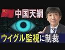【教えて!ワタナベさん】「史上最悪」中国によるウイグル監視システムの行方 [桜R1/10/15]