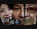 【頑固亭異聞】理想主義はコンプライアンスを突き崩す[桜R1/10/15]