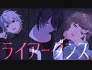 【にじさんじMMD】ライアーダンス【バイオレンス武田】