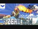 [スマブラSP BGM]THE爽快感!F-ZEROのBGM!