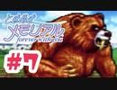 熊と戦ったり女のハダカを買ったりする回【ときメモ:女性実況】#7