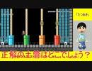 【実況】職人「たつあき」さんのコースを遊んでみた2 スーパーマリオメーカー2